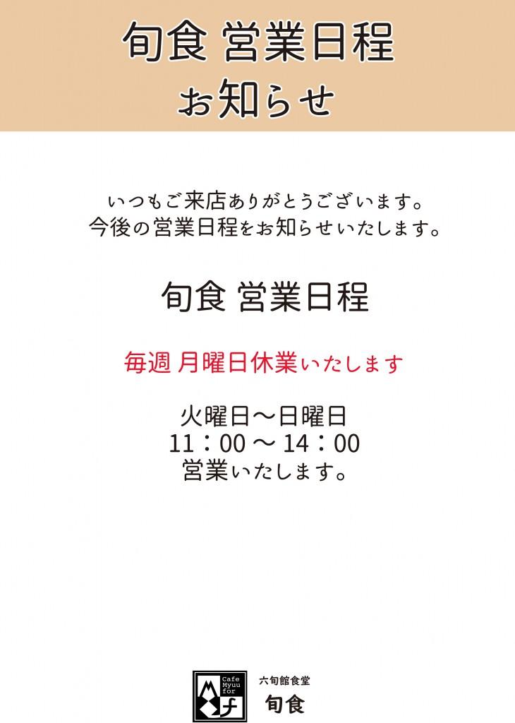 営業日程2018-4六旬館