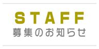 160_80_staff