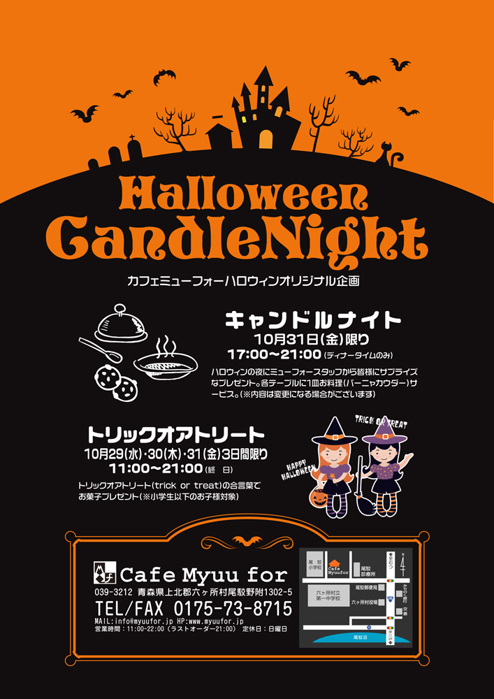 HalloweenPOP510